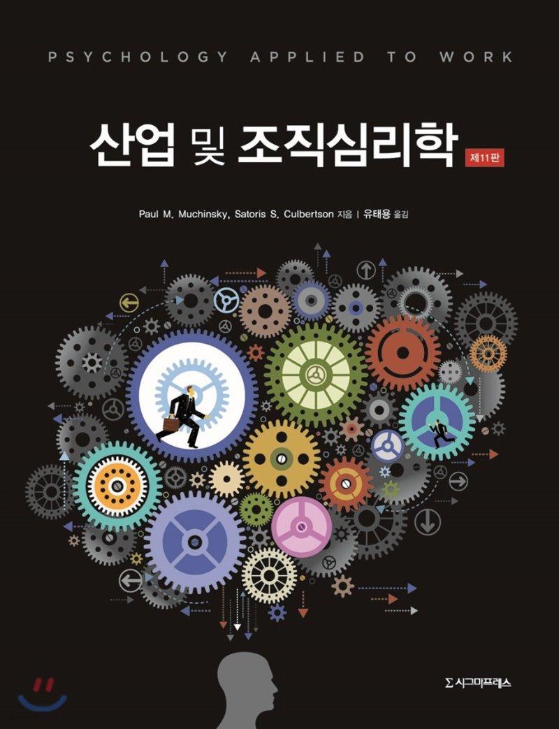 산업 및 조직심리학