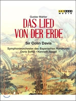 Colin Davis / Doris Soffel 말러: 가곡 '대지의 노래' - 콜린 데이비스 (Mahler: Das Lied von der Erde)