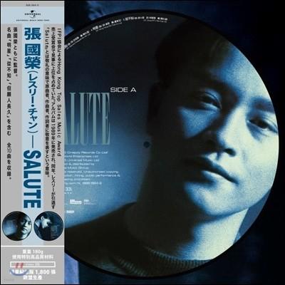 장국영 (張國榮 / Leslie Cheung) - Salute