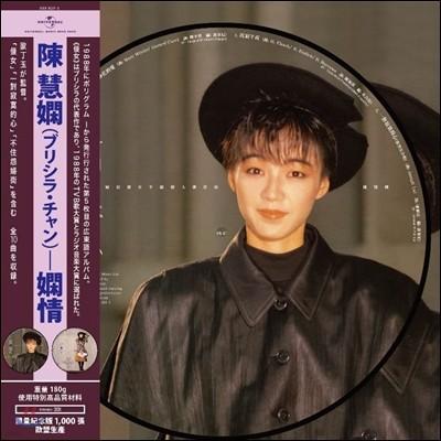 진혜한 (陳慧? / Priscilla Chan) - Back To Priscilla [LP]