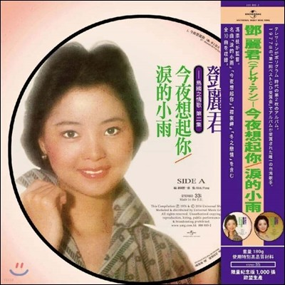 등려군 (鄧麗君 / Teresa Teng) - Island Love Song Vol.2