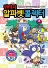 판타지 알파벳 콜렉터 2 - B-1편 : 아기 돼지 삼형제 (아동/만화/큰책/2)