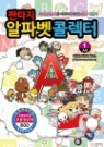 판타지 알파벳 콜렉터 1 - A편 : 이상한 나라의 앨리스 (아동/만화/큰책/2)