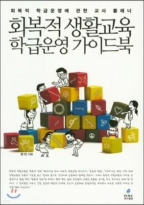 회복적 생활교육 학급운영 가이드북