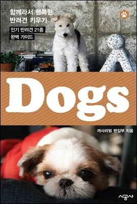 독스(DOGS) 7 - 아메리칸 코카 스파니엘, 스코티시 테리어, 진돗개