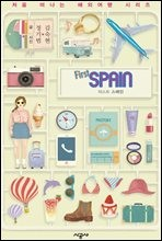 퍼스트 스페인 - 처음 떠나는 해외여행 21
