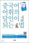 중국어 어휘의 달인이 되는 법 HSK 6급 고급편