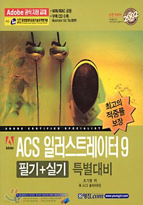 ACS 일러스트레이터 9 : 필기+실기 특별대비