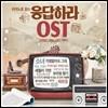 피아노로 듣는 응답하라 OST (1988, 1994, 1997 테마)