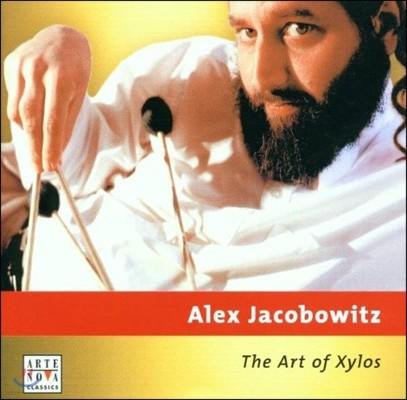 Alex Jacobowitz 실로폰의 예술 - 마림바 연주곡집: 바흐 / 드뷔시 / 사티 / 파야 / 타레가 (The Art Of Xylos - Falla / Bach / Tarrega / Couperin / Debussy / Satie)