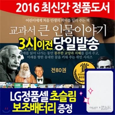 (2016최신판정품)(사은품증정)(헤르만헤세)교과서 큰인물 이야기/교과서큰인물이야기/위인전/전집/아동도서/아동전집