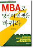 MBA로 당신의 인생을 바꿔라