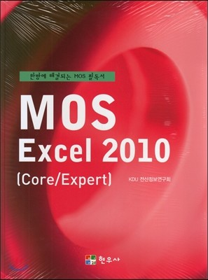 MOS EXCEL 2010 core Expert