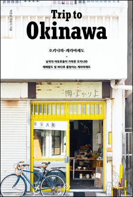 TRIP TO OKINAWA 트립 투 오키나와