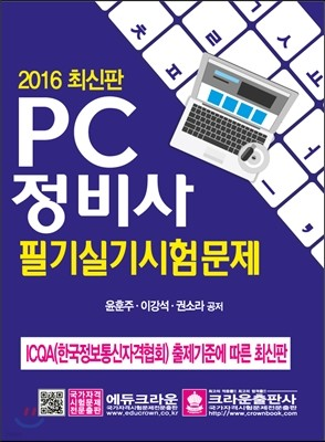 PC 정비사 필기실기 시험문제