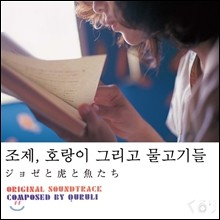 ����, ȣ���� ���� ������ (���竼���۪��િ��) OST (Composed by Quruli)