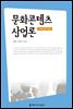 문화콘텐츠산업론 (2016년 전면 개정판)