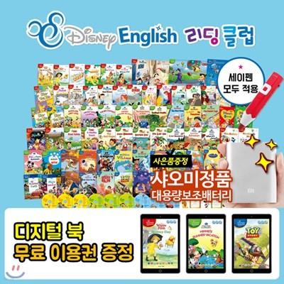 (2019년개정판)[디지털북이용권+사은품증정] 디즈니잉글리쉬리딩클럽 step1,2,3 풀구성 (총 142종) 세이펜활용가능   아이들이 좋아하는 디즈니캐릭터와 즐거운영어공부!  