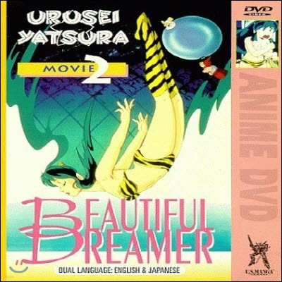 [중고] [DVD] Urusei Yatsura Movie 2 : Beautiful Dreamer (수입)