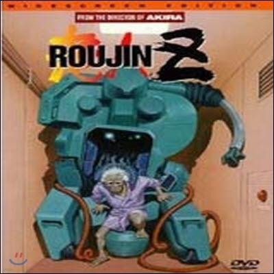 [중고] [DVD] Roujin Z (수입/스냅케이스/한글자막없음)