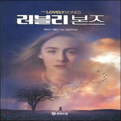[중고] [DVD] The Lovely Bones - 러블리본즈 (아웃케이스없음)