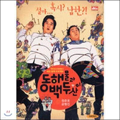 [중고] [DVD] 동해물과 백두산이 (2DVD/아웃케이스없음)