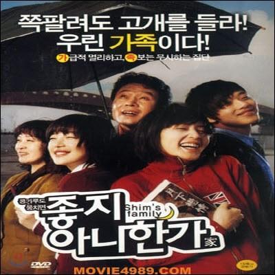 [중고] [DVD] 좋지 아니한가 - Shim's Family