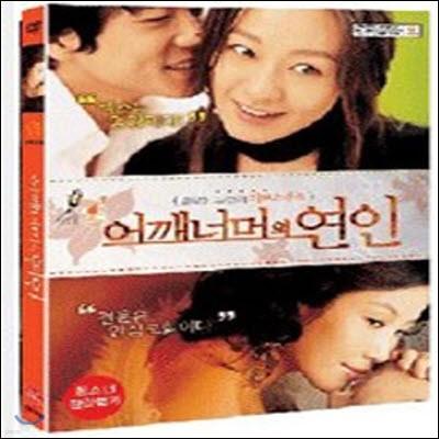 [중고] [DVD] 어깨너머의 연인 (2DVD/아웃케이스없음)
