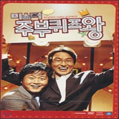 [중고] [DVD] 미스터 주부퀴즈왕