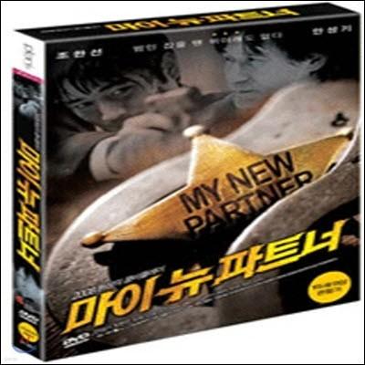 [중고] [DVD] 마이 뉴 파트너 - My New Partner (2DVD/아웃케이스없음)