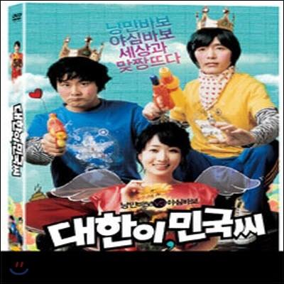 [중고] [DVD] 대한이 민국씨 (2DVD/아웃케이스없음)