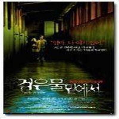 [중고] [DVD] Dark Water - 검은 물밑에서
