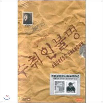 [DVD] 수취인불명 - Address Unknown (2DVD/미개봉/초도한정판)