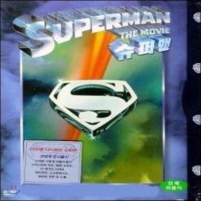 [중고] [DVD] Superman The Movie - 슈퍼맨 (스냅케이스)