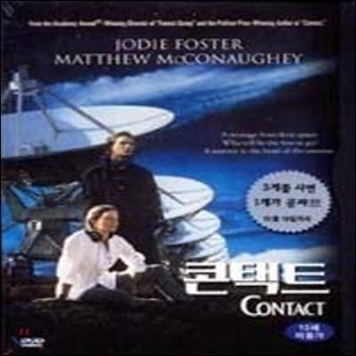 [중고] [DVD] Contact - 콘택트 (스냅케이스)