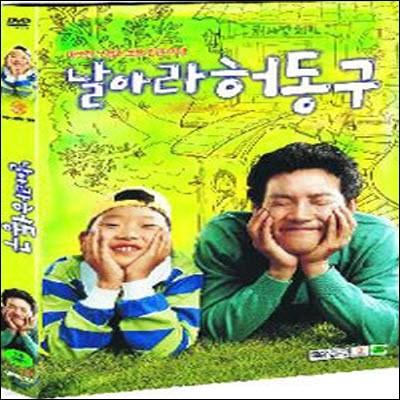 [중고] [DVD] 날아라 허동구 (2DVD/아웃케이스없음)