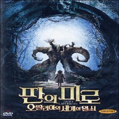 [DVD] Pan's Labyrinth - 판의 미로: 오필리아와 세 개의 열쇠 (미개봉)
