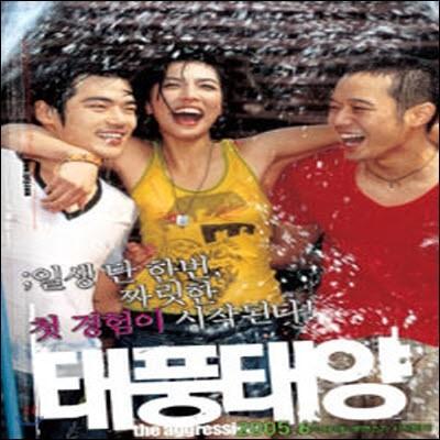 [중고] [DVD] 태풍태양 (아웃케이스없음)