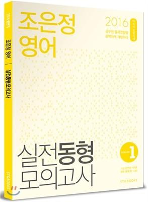 2016 조은정 영어 실전동형 모의고사
