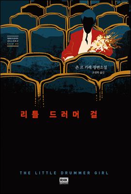 리틀 드러머 걸 - 알에이치코리아 판타스틱픽션 Gold 04