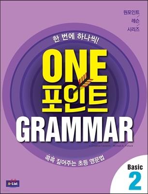 One 포인트 Grammar Basic 2 : Student Book