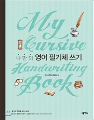 나만의 영어 필기체 쓰기 My Cursive Handwriting Book