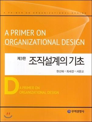 조직설계의기초