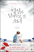 [도서] 당신이 남겨두고 간 소녀