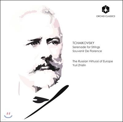 Yuri Zhislin 차이코프스키: 현을 위한 세레나데, 피렌체[플로렌스]의 추억 (Tchaikovsky: Serenade for Strings, Souvenir de Florence) 유리 지슬린