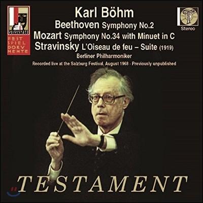 Karl Bohm 베토벤: 교향곡 2번 / 모차르트: 교향곡 34번 / 스트라빈스키: 불새 모음곡 - 칼 뵘 (Beethoven / Mozart: Symphonies / Stravinsky: L'Oiseau de Feu)