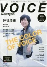[한정특가] VOICE Newtype No.059