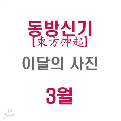 동방신기 (東方神起) : SM 이달의 사진(3월)