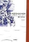 [중고] 한국자본주의의 역사