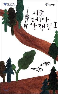 서울 테마 산책길 1